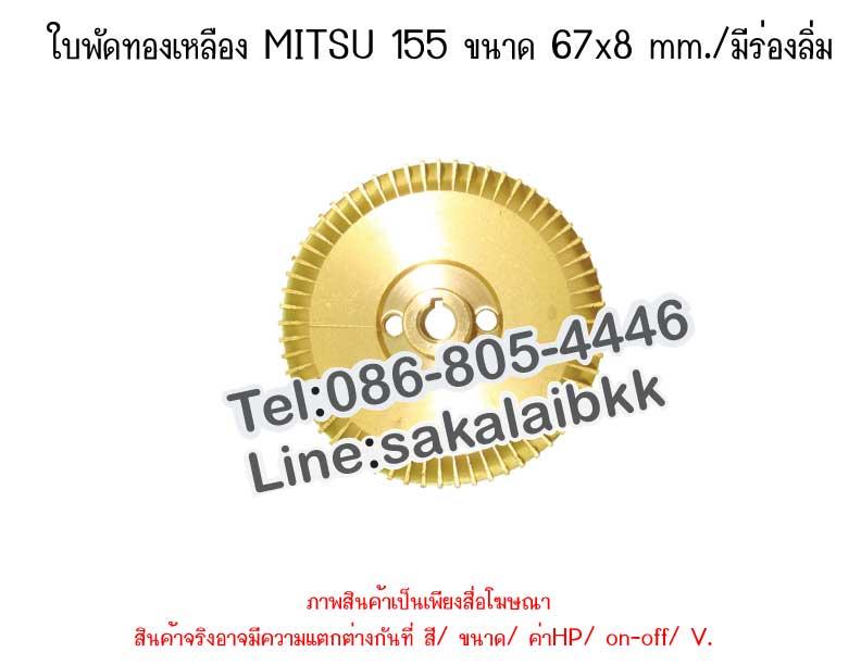 ใบพัดทองเหลือง MITSU 155 ขนาด 67x8 mm./มีร่องลิ่ม