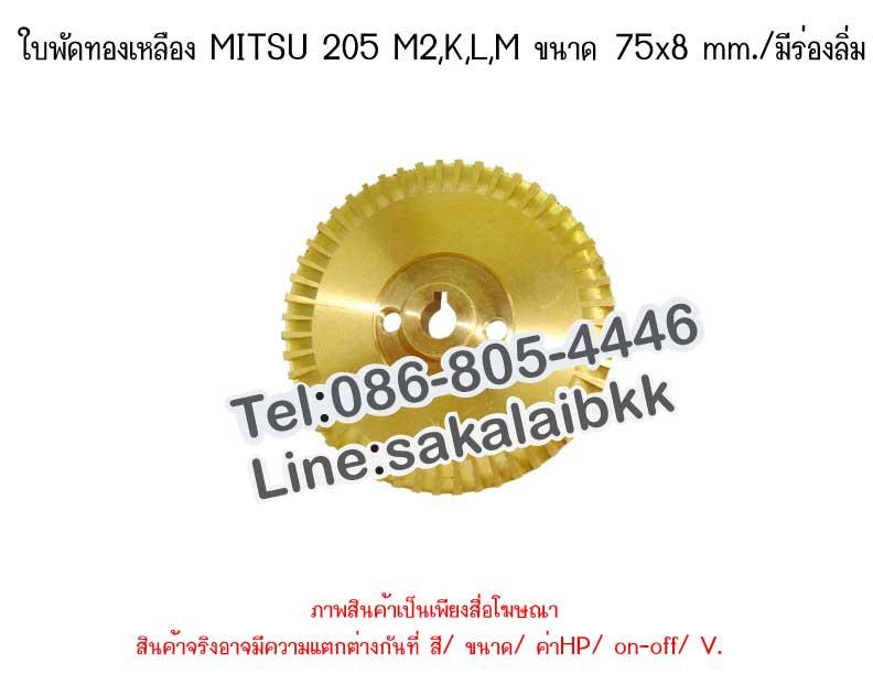 ใบพัดทองเหลือง MITSU 205 M2,K,L,M ขนาด 75x8 mm./มีร่องลิ่ม