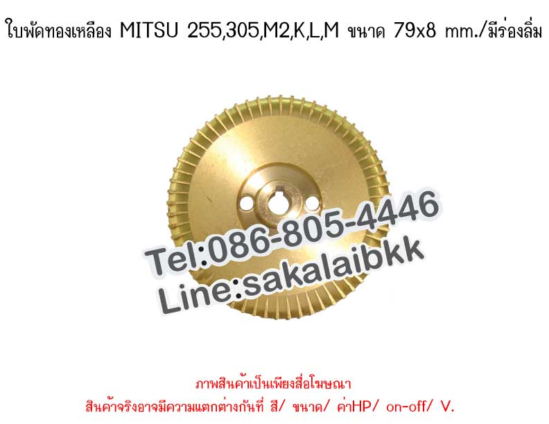 ใบพัดทองเหลือง MITSU 255,305,M2,K,L,M ขนาด 79x8 mm./มีร่องลิ่ม