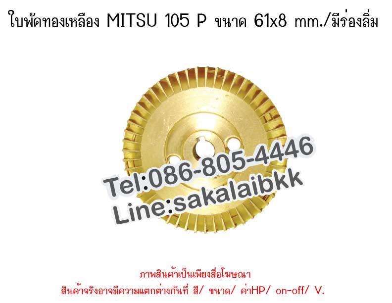 ใบพัดทองเหลือง MITSU 105 P ขนาด 61x8 mm./มีร่องลิ่ม
