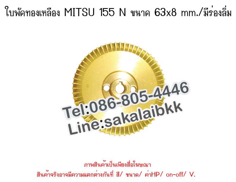 ใบพัดทองเหลือง MITSU 155 N ขนาด 63x8 mm./มีร่องลิ่ม