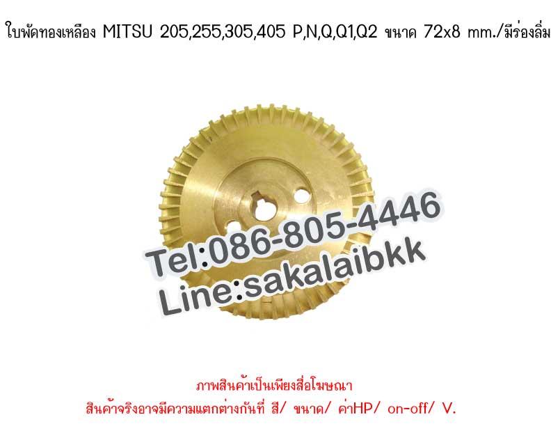 ใบพัดทองเหลือง MITSU 205,255,305,405 P,N,Q,Q1,Q2 ขนาด 72x8 mm./มีร่องลิ่ม