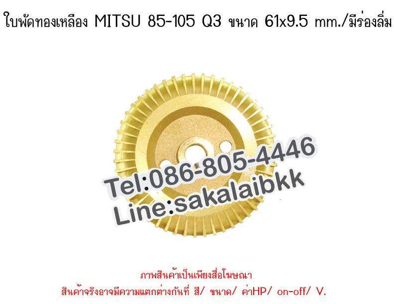 ใบพัดทองเหลือง MITSU 85-105 Q3 ขนาด 61x9.5 mm./มีร่องลิ่ม