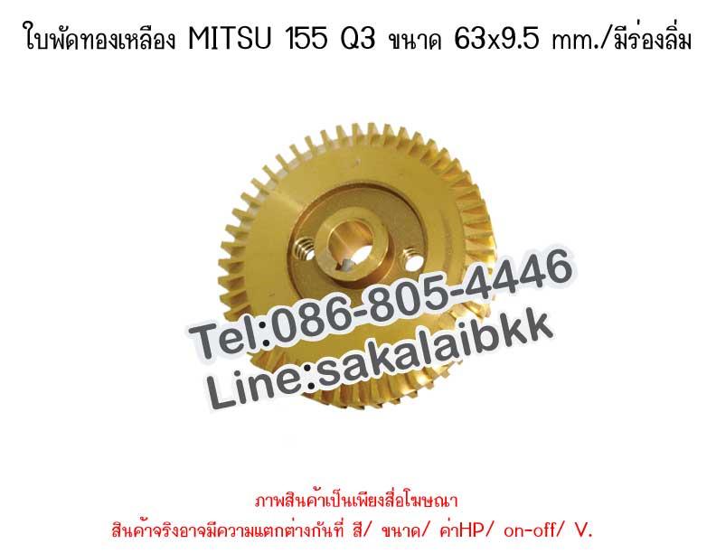 ใบพัดทองเหลือง MITSU 155 Q3 ขนาด 63x9.5 mm./มีร่องลิ่ม