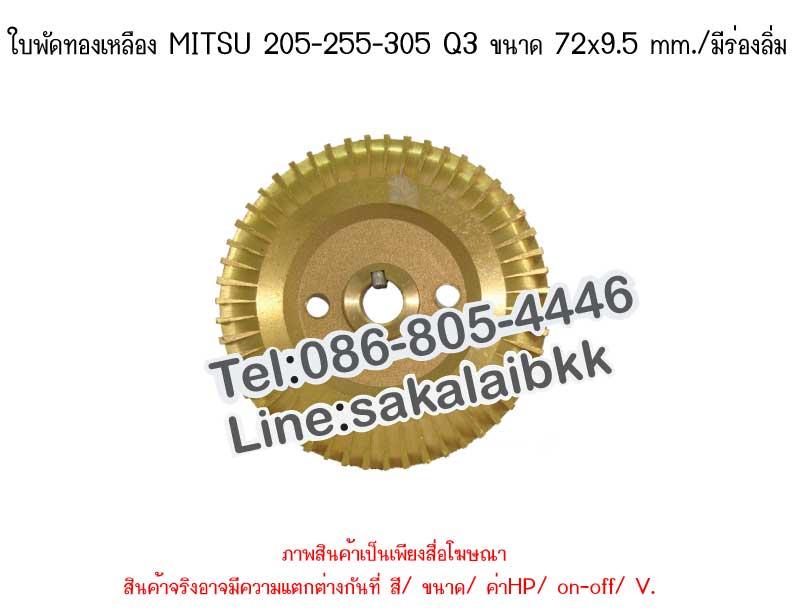 ใบพัดทองเหลือง MITSU 205-255-305 Q3 ขนาด 72x9.5 mm./มีร่องลิ่ม