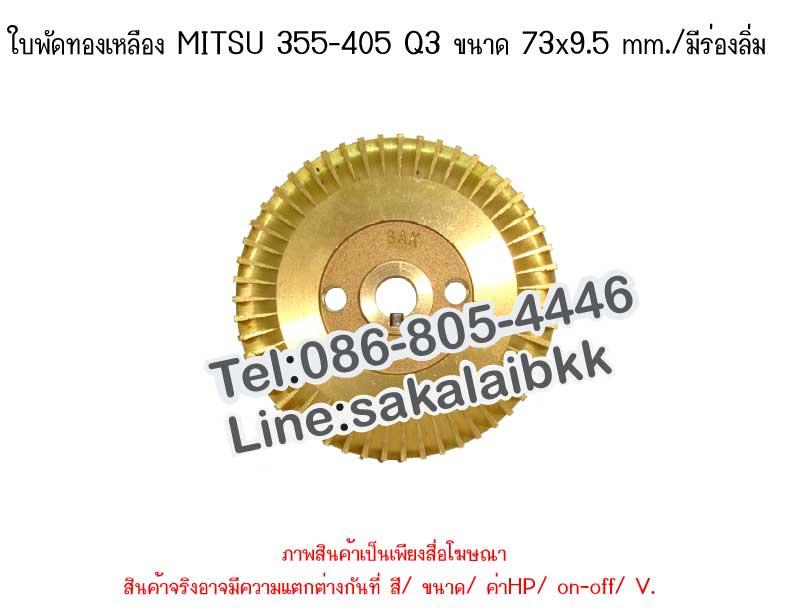 ใบพัดทองเหลือง MITSU 355-405 Q3 ขนาด 73x9.5 mm./มีร่องลิ่ม