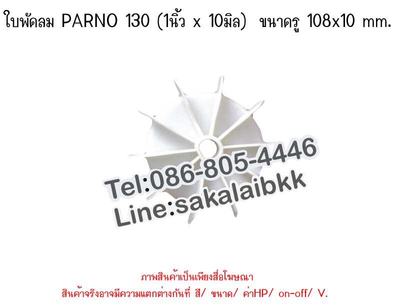 ใบพัดลม PARNO 130 (1นิ้ว x 10มิล)ขนาดรู 108x10 mm.