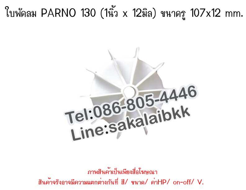 ใบพัดลม PARNO 130 (1นิ้ว x 12มิล) ขนาดรู 107x12 mm.
