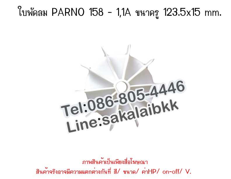 ใบพัดลม PARNO 158 - 1,1A ขนาดรู 123.5x15 mm.