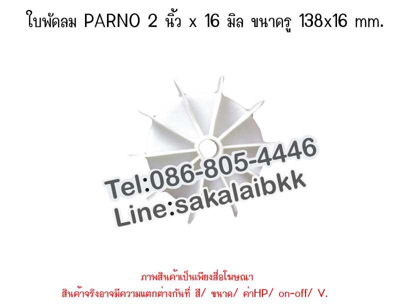 ใบพัดลม PARNO 2 นิ้ว x 16 มิล ขนาดรู 138x16 mm.