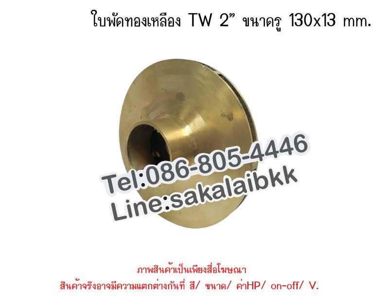 """ใบพัดทองเหลือง  TW 2"""" ขนาดรู 130x13 mm."""