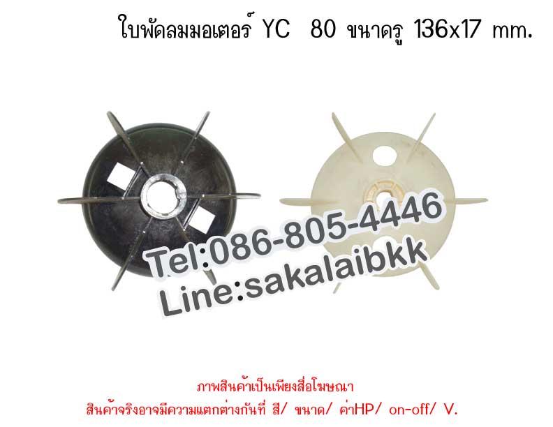 ใบพัดลมมอเตอร์ YC  80 ขนาดรู 136x17 mm.