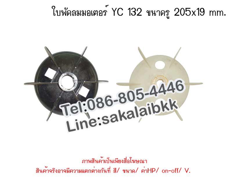 ใบพัดลมมอเตอร์ YC 132 ขนาดรู 205x19 mm.