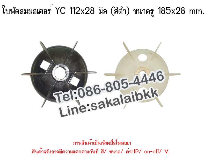 ใบพัดลมมอเตอร์ YC 112x28 มิล (สีดำ) ขนาดรู 185x28 mm.