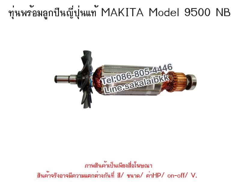 ทุ่นพร้อมลูกปืนญี่ปุ่นแท้ MAKITA nbsp;Model 9500 NB