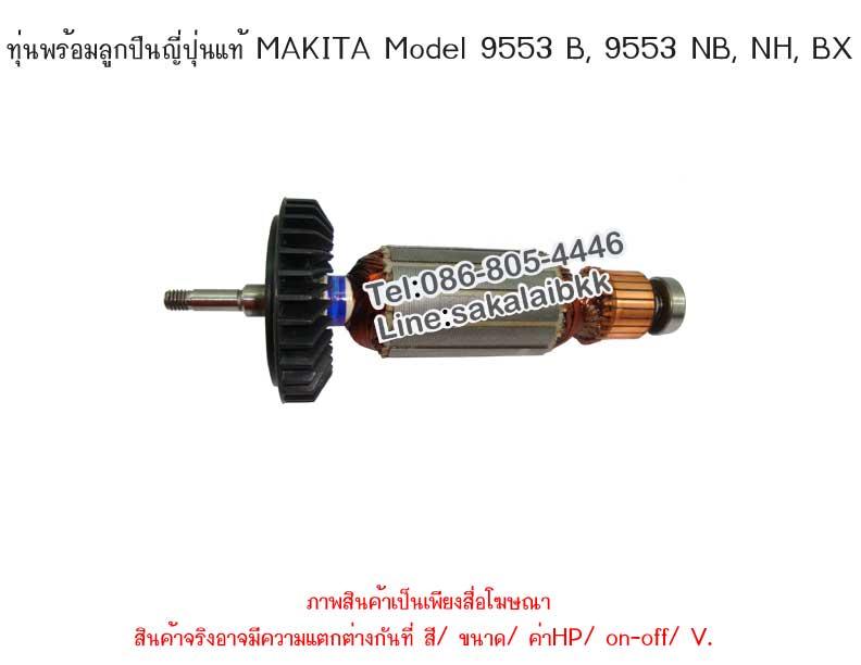 ทุ่นพร้อมลูกปืนญี่ปุ่นแท้ MAKITA Model 9553 B, 9553 NB, NH, BX