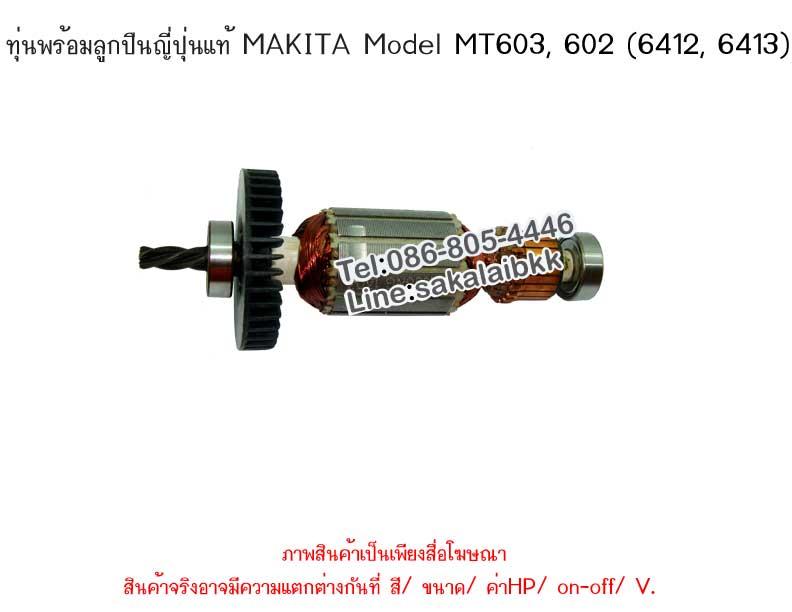 ทุ่นพร้อมลูกปืนญี่ปุ่นแท้ MAKTEC  Model MT603, 602 (6412, 6413)