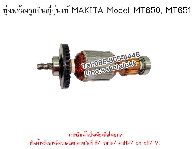 ทุ่นพร้อมลูกปืนญี่ปุ่นแท้ MAKTEC  Model MT650, MT651