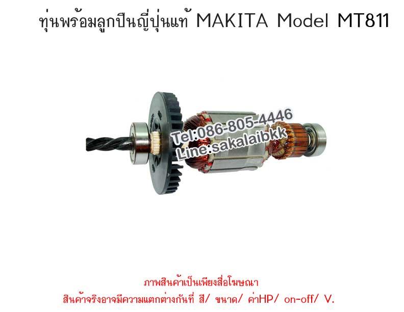 ทุ่นพร้อมลูกปืนญี่ปุ่นแท้ MAKTEC Model MT811