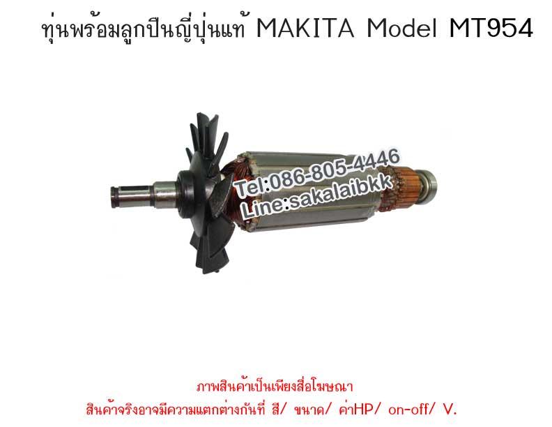 ทุ่นพร้อมลูกปืนญี่ปุ่นแท้ MAKTEC  Model MT954