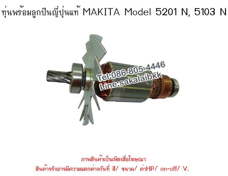 ทุ่นพร้อมลูกปืนญี่ปุ่นแท้ MAKITA Model 5201 N, 5103 N