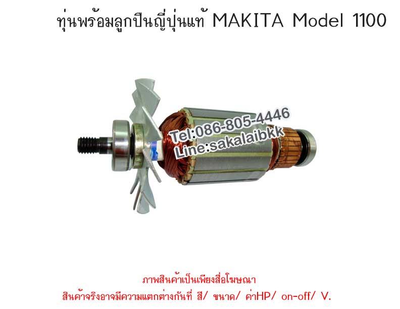 ทุ่นพร้อมลูกปืนญี่ปุ่นแท้ MAKITA Model 1100
