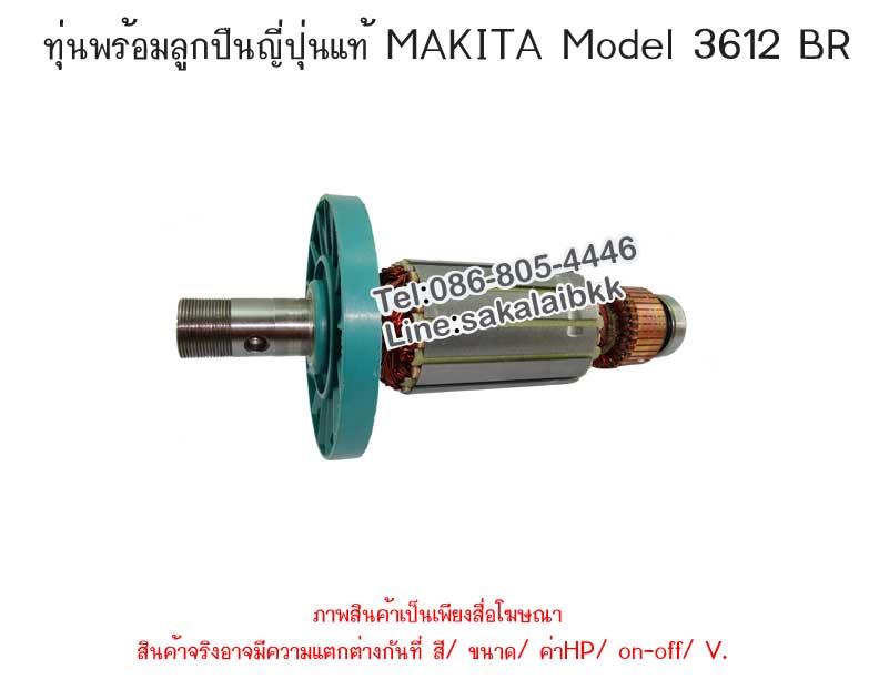 ทุ่นพร้อมลูกปืนญี่ปุ่นแท้ MAKITA Model 3612 BR