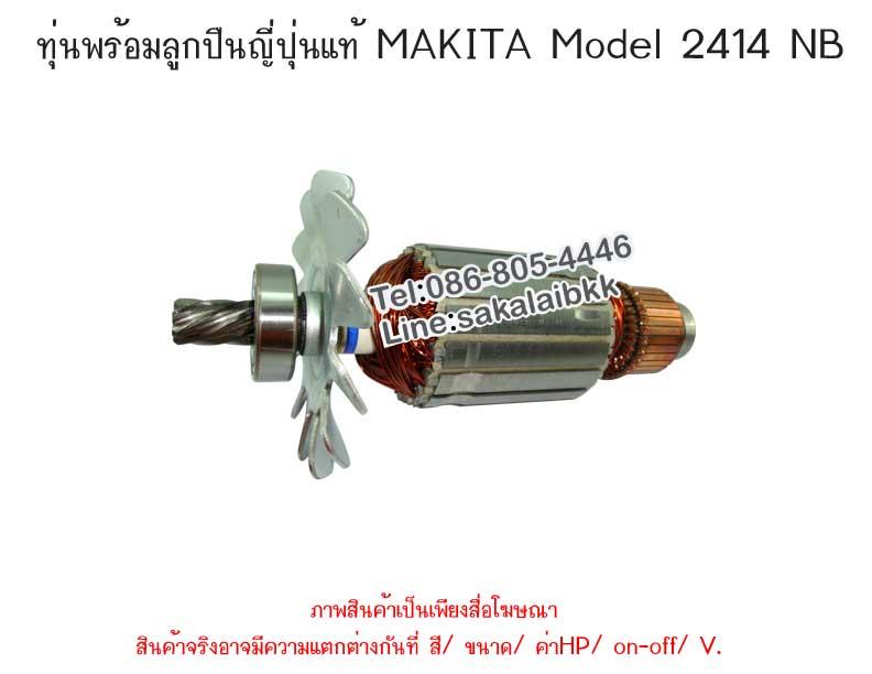 ทุ่นพร้อมลูกปืนญี่ปุ่นแท้ MAKITA Model 2414 NB