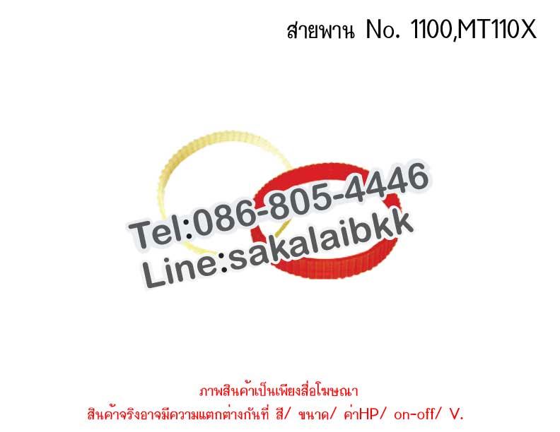 สายพาน No. 1100,MT110X