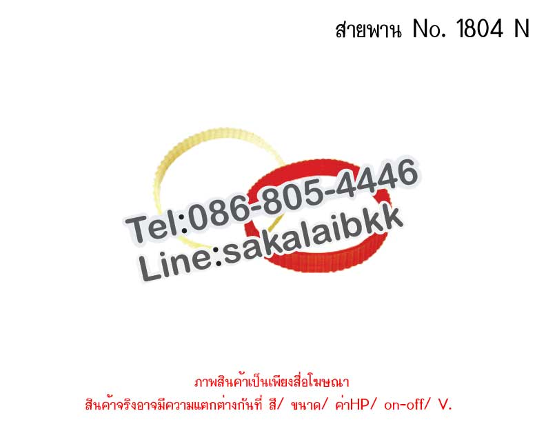 สายพาน No. 1804 N