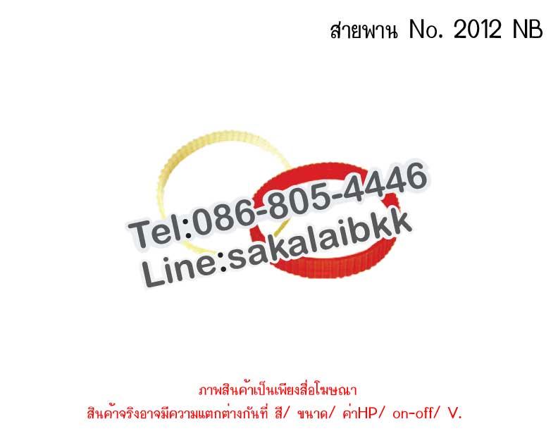 สายพาน No. 2012 NB