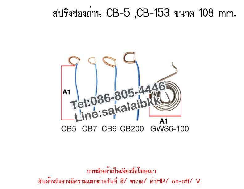 สปริงซองถ่าน CB-5 ,CB-153 ขนาด 108 mm.
