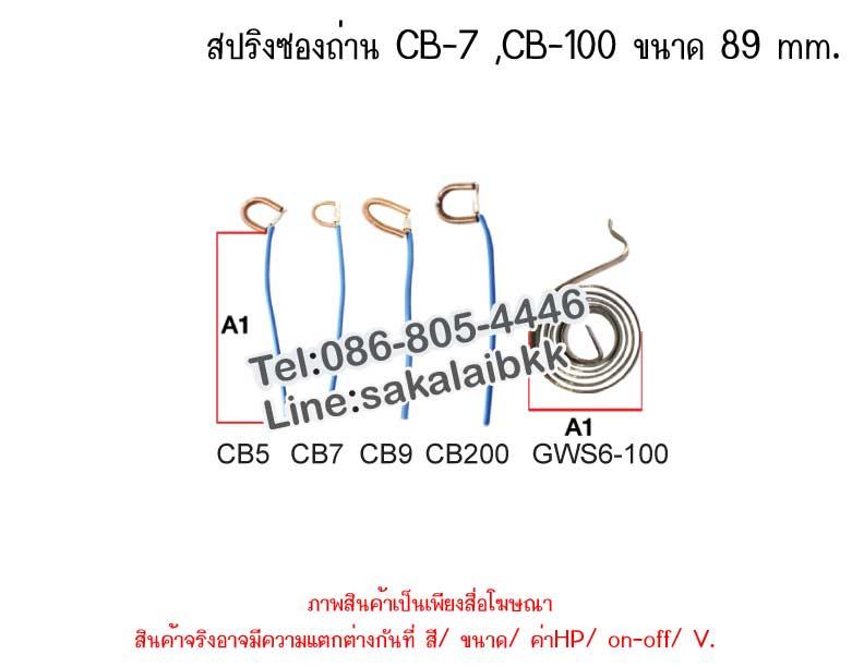 สปริงซองถ่าน CB-7 ,CB-100 ขนาด 89 mm.