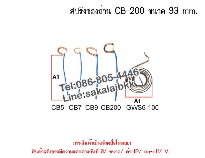 สปริงซองถ่าน CB-200 ขนาด 93 mm.