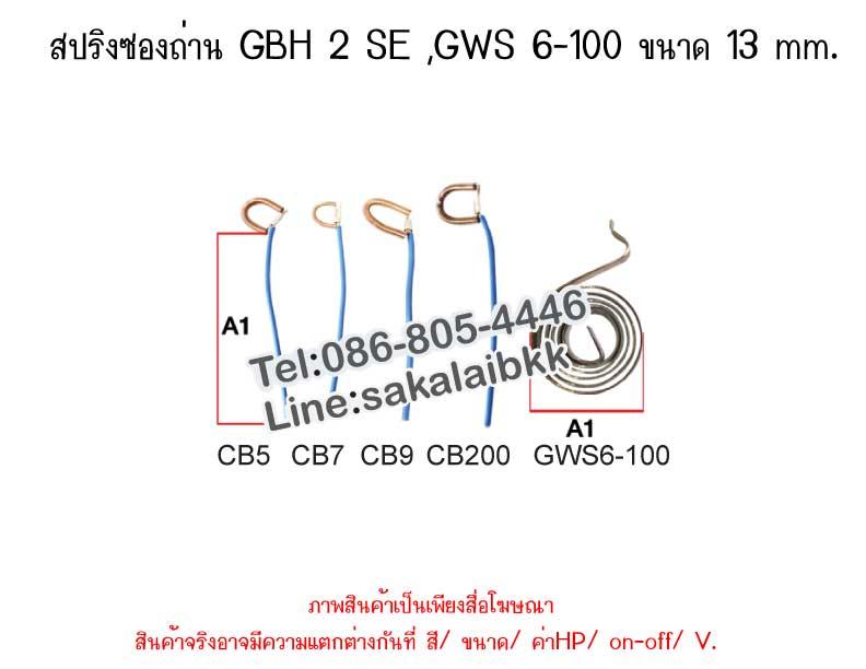 สปริงซองถ่าน GBH 2 SE ,GWS 6-100 ขนาด 13 mm.