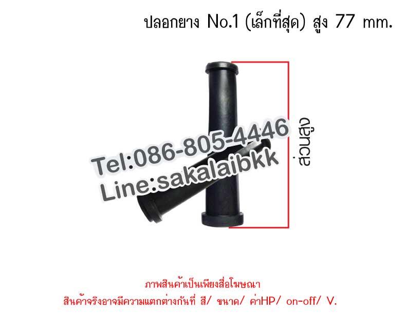 ปลอกยาง No.1 (เล็กที่สุด) สูง 77 mm.