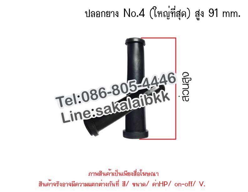 ปลอกยาง No.4 (ใหญ่ที่สุด) สูง 91 mm.