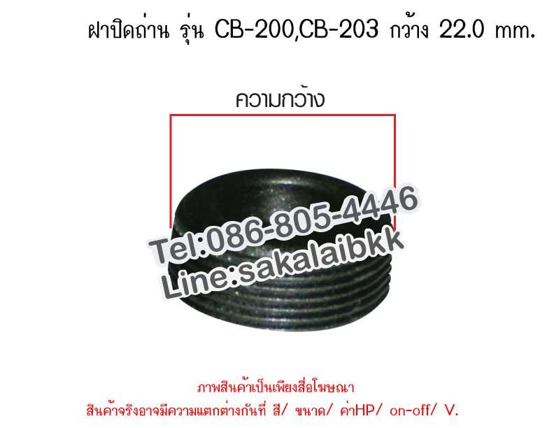 ฝาปิดถ่าน รุ่น CB-200,CB-203 กว้าง 22.0 mm.