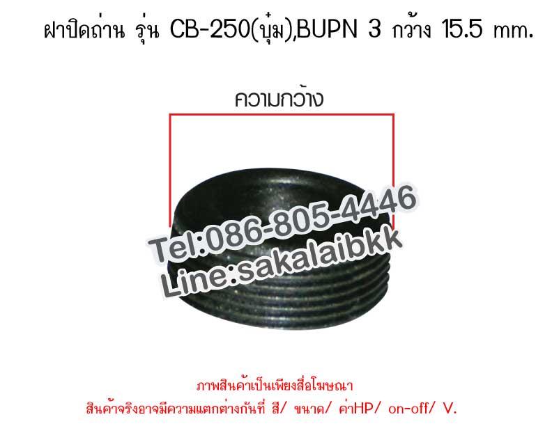 ฝาปิดถ่าน รุ่น CB-250(บุ๋ม),BUPN 3 กว้าง 15.5 mm.