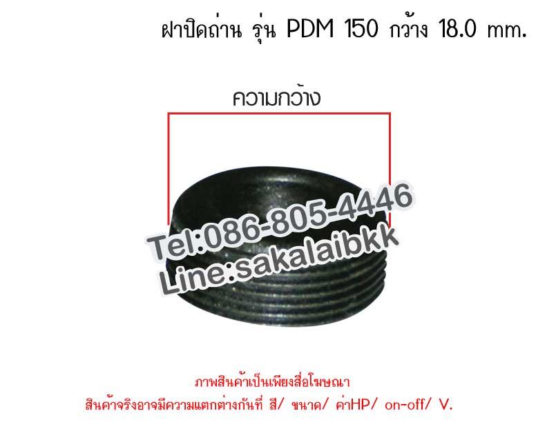 ฝาปิดถ่าน รุ่น PDM 150 กว้าง 18.0 mm.