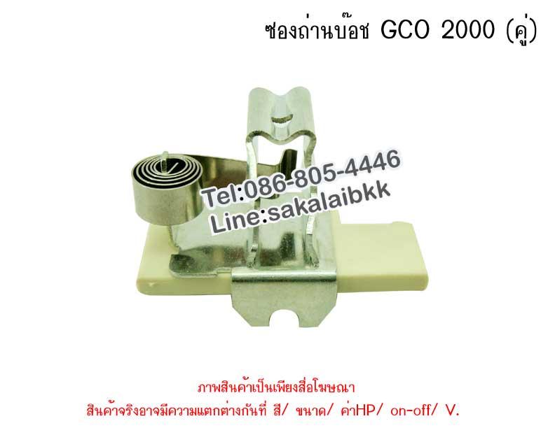 ซองถ่านบ๊อช GCO 2000 (คู่)