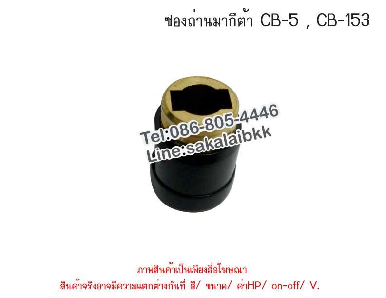 ซองถ่านมากีต้าCB-5 , CB-153