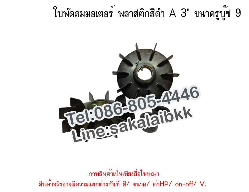 ใบพัดลมมอเตอร์ พลาสติกสีดำ A 3 นิ้ว ขนาดรูบู๊ซ 9ใบ