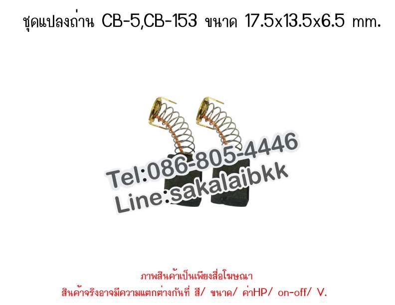 ชุดแปลงถ่าน CB-5,CB-153 ขนาด 17.5x13.5x6.5 mm.