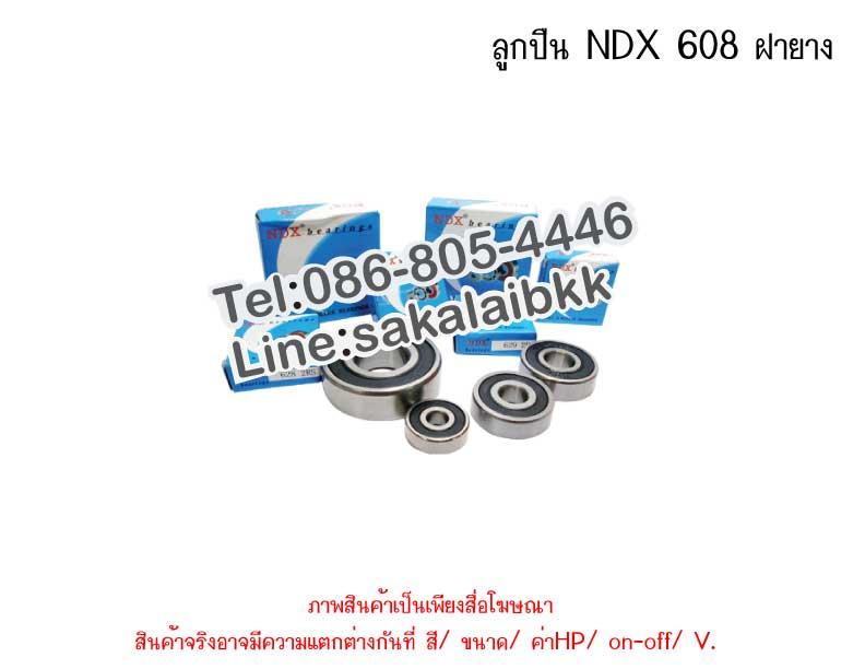 ลูกปืน NDX 608 ฝายาง