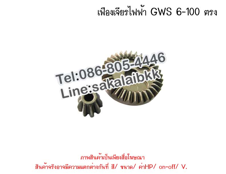 เฟืองเจียรไฟฟ้า GWS 6-100 ตรง