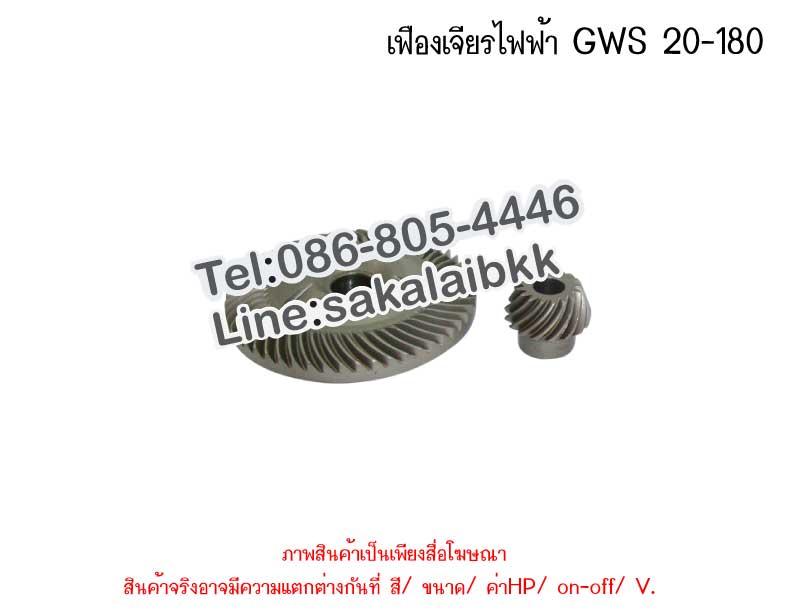 เฟืองเจียรไฟฟ้า GWS 20-180