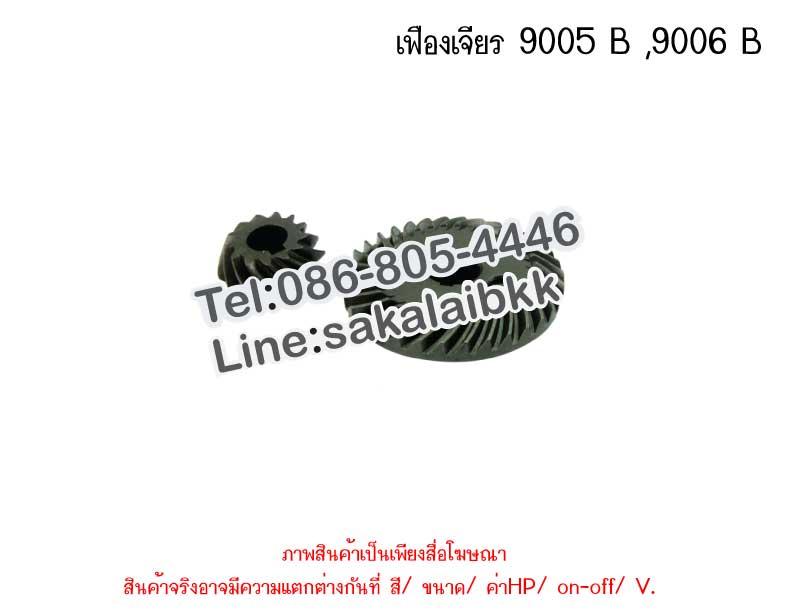 เฟืองเจียร 9005 B ,9006 B