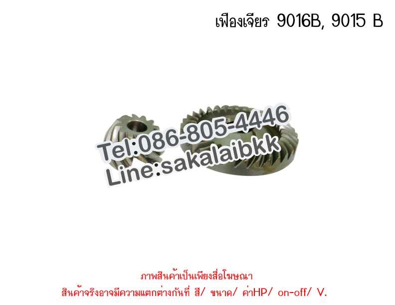เฟืองเจียร 9016B, 9015 B