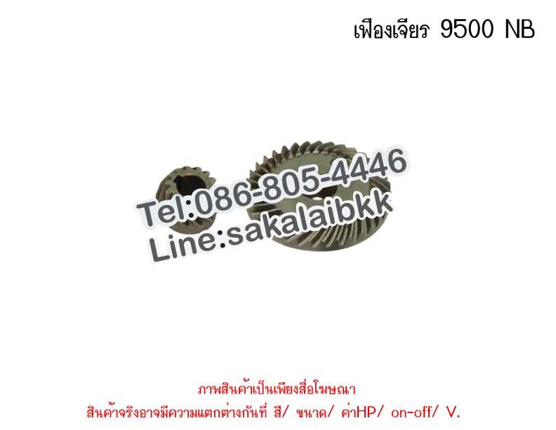 เฟืองเจียร 9500 NB